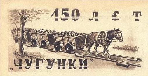 Змеиногорская «Чугунка» – прародительница российских железных дорог